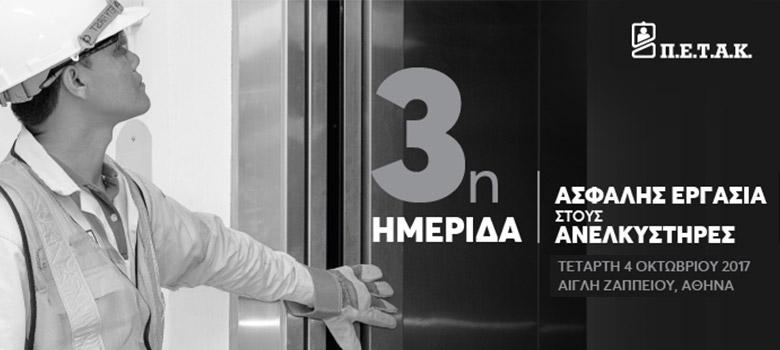 H Alexiou Group συμμετείχε στην 3η Ημερίδα της Π.Ε.Τ.Α.Κ.